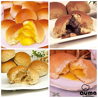 【奧瑪烘焙】爆漿餐包10入X3包口味任選(奶油、巧克力、花生、南瓜)