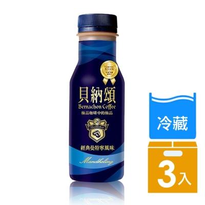 貝納頌 經典曼特寧咖啡 290ml (3入)