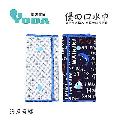 YoDa 優的氣墊口水巾-海岸奇緣
