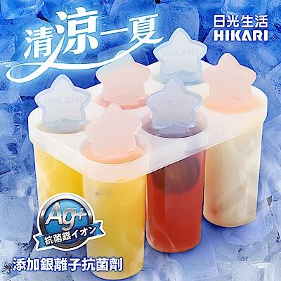 HIKARI日光生活 冰棒結冰器 / 製冰盒