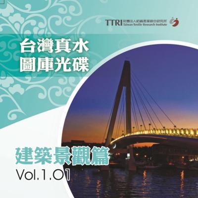 台灣真水影像圖庫 建築景觀篇-01