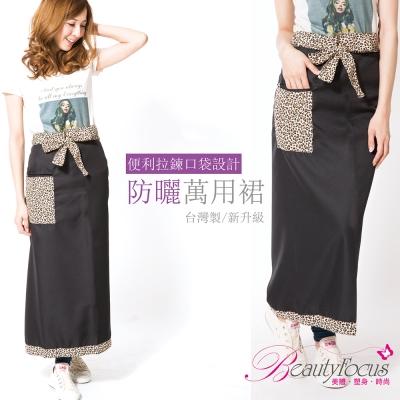 BeautyFocus  台灣製口袋造型多用途防曬裙-豹紋
