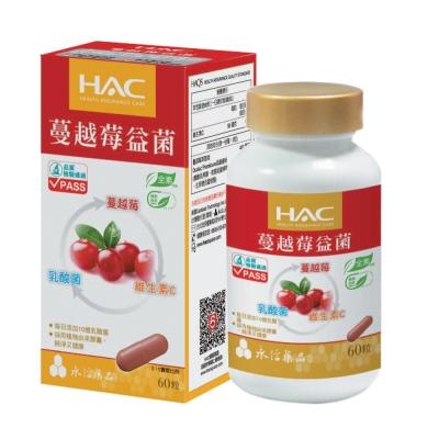 《HAC》蔓越莓益菌膠囊(60粒)國民經濟版