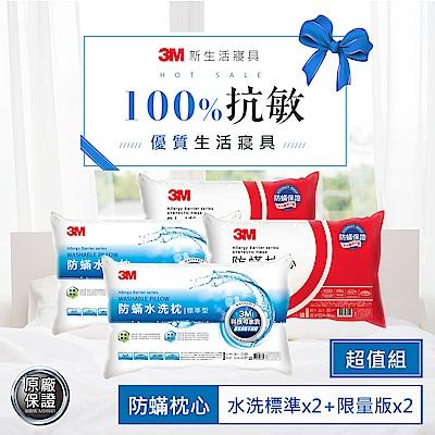 3M 新一代可水洗36次不糾結防蹣水洗枕-標準型*2+防蹣枕心-標準型*2