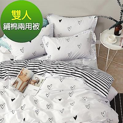 Ania Casa 奧黛麗 雙人鋪棉兩用被套 100%精梳純棉 雙人床包四件組