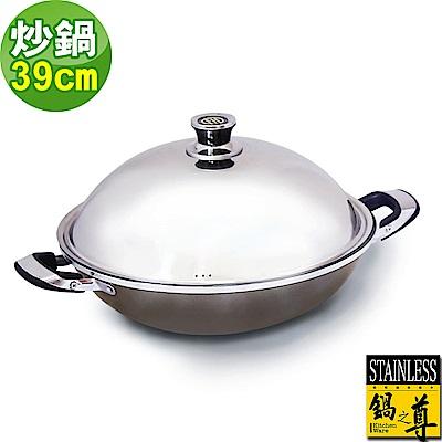 鍋之尊 頂級鑽石不沾炒鍋 39CM(雙耳)