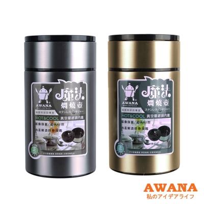 AWANA 魔法悶燒壺 750ml (2入組)