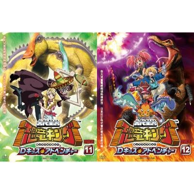 古代王者 恐龍王(11)(12)DVD 第一部完