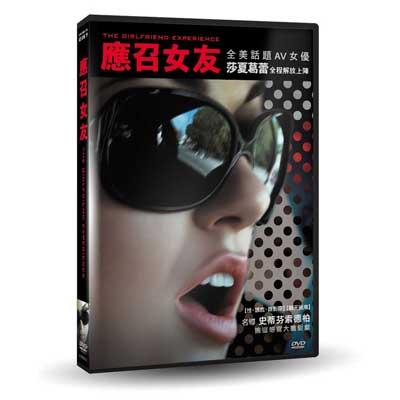 應召女友DVD