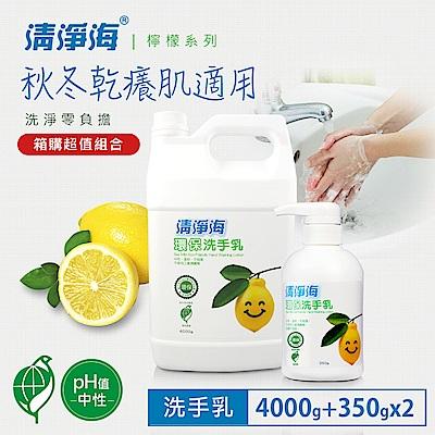 清淨海 檸檬系列環保洗手乳(超值三入組) 4000g+350g*2