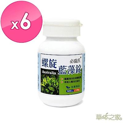 草本之家-澳洲螺旋藻錠120粒X6瓶