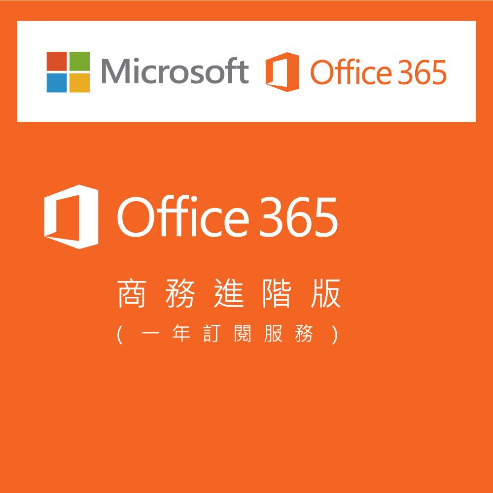 Office 365 商務進階版一年訂閱服務