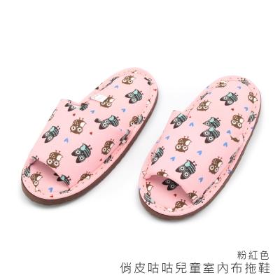 趣味布花 俏皮咕咕兒童室內布拖鞋- 2雙