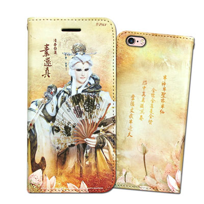 霹靂授權正版 iPhone 6s / 6 Plus 5.5吋 布袋戲彩繪磁力皮套(素還真)