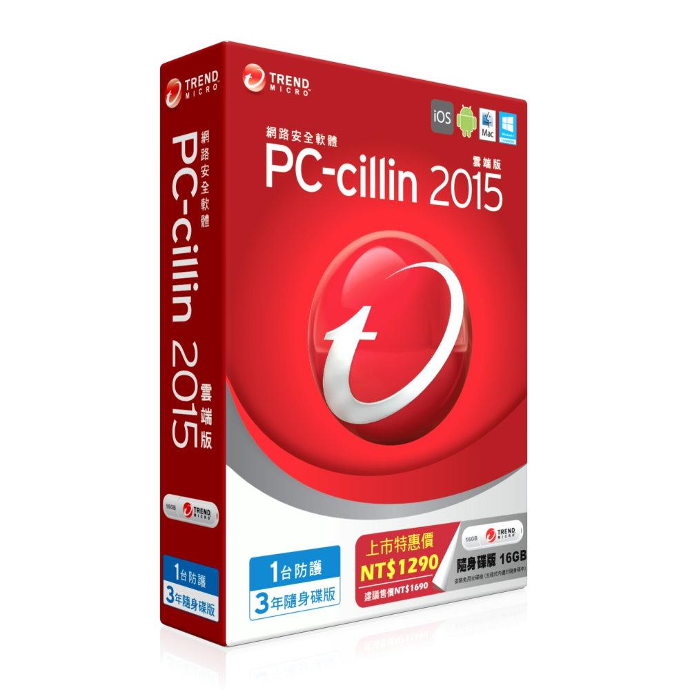 PC-cillin趨勢2015雲端版-三年一台 隨身碟版