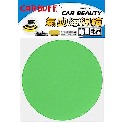 CARBUFF 車痴氣動海綿 綠色 6吋 中目 2入  MH~8706~3