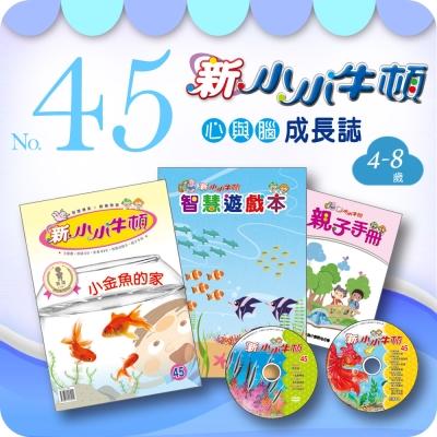 【新小小牛頓045期】(4-8歲適讀)