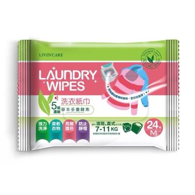立威克多重酵素洗衣紙巾M- 24 枚x 3 包