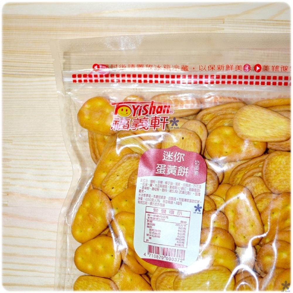 【福義軒】迷你蛋黃餅5包團購組(400g)