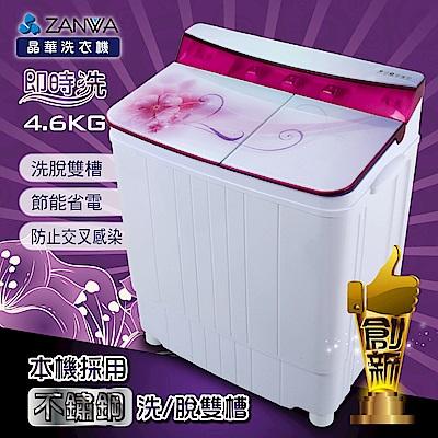 ZANWA晶華 不鏽鋼洗脫雙槽洗衣機/脫水機/小洗衣機(ZW-420T)