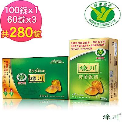 【綠川】黃金蜆精錠 健字號 護肝認證 保養加強型 280錠