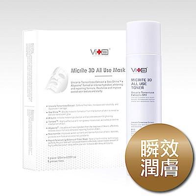 Swissvita薇佳 微晶3D全能化妝水200ml+微晶3D全能面膜25ml*5