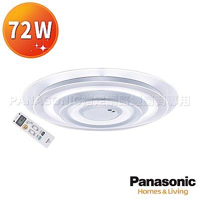 Panasonic 國際牌 吸頂燈72W 雙層導光板 LED HH-LAZ504509