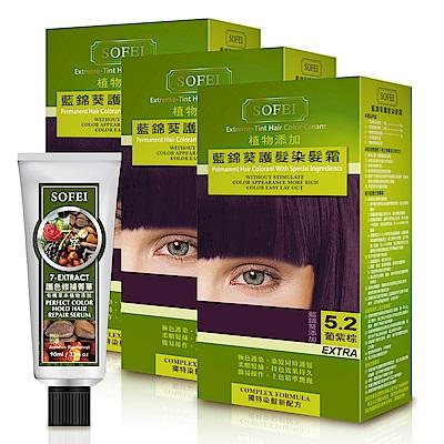舒妃SOFEI 新植物添加藍錦葵萃取護髮染髮霜(5.2葡紫棕)x3+7萃護色菁華90ml