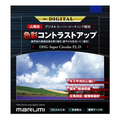 Marumi SUPER DHG CPL多層鍍膜 環型偏光鏡(43mm)
