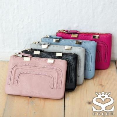 SOFER-零錢包-極簡牛皮金屬系列-共5色-快