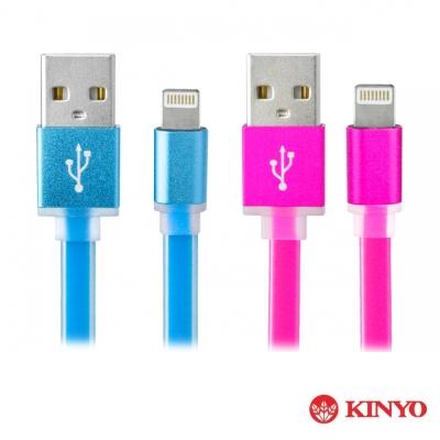 KINYO 果凍金屬-iPad 2.4A極速充電傳輸扁線120cm