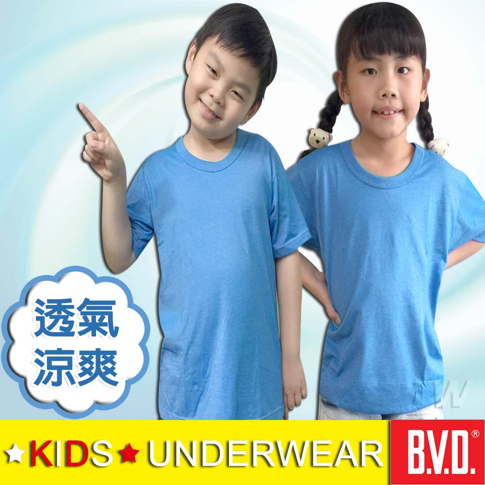 BVD 雙彩透涼童圓領短袖衫(麻海藍2入組)-台灣製造