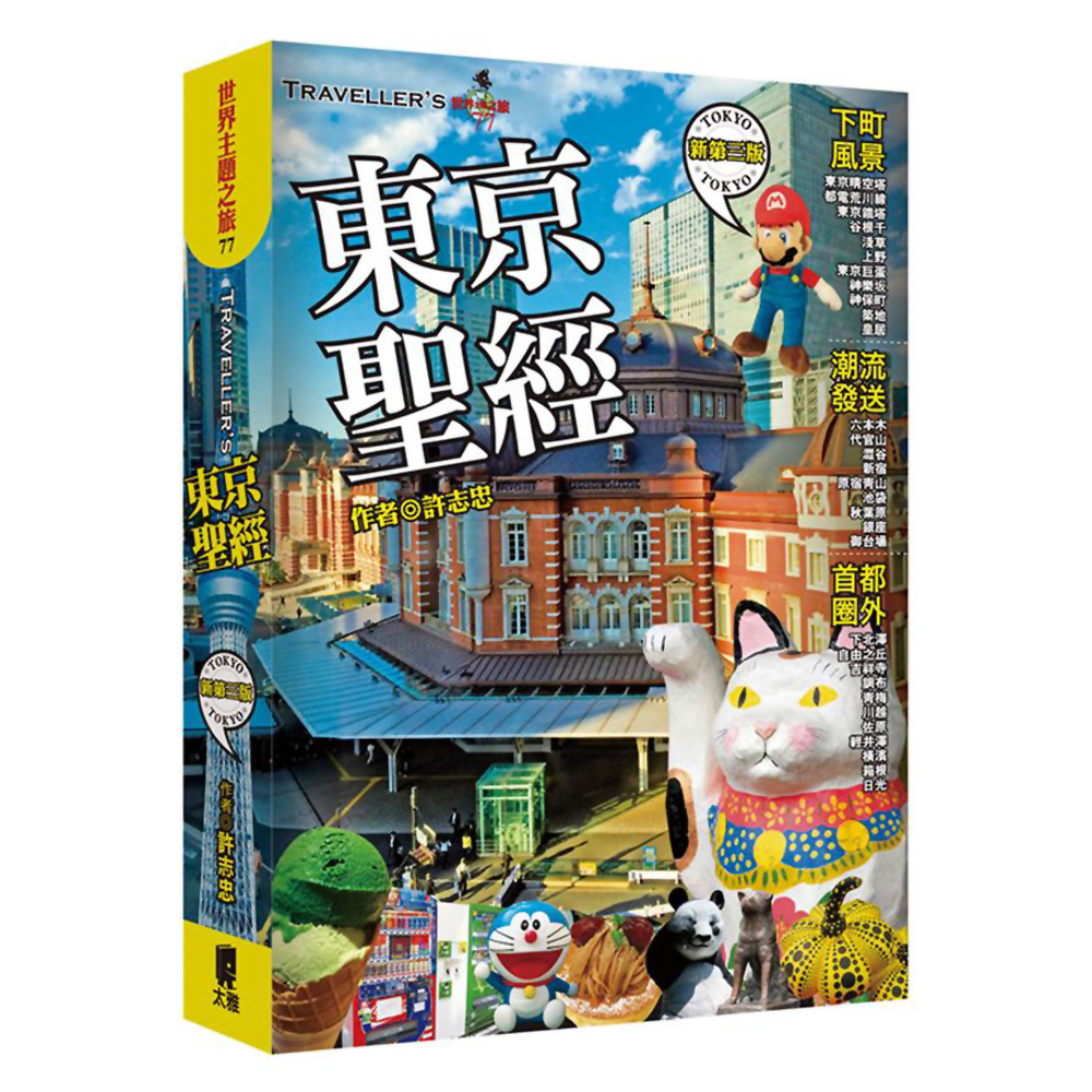 TRAVELLER'S東京聖經(新第三版)