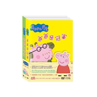 粉紅豬小妹3套裝DVD
