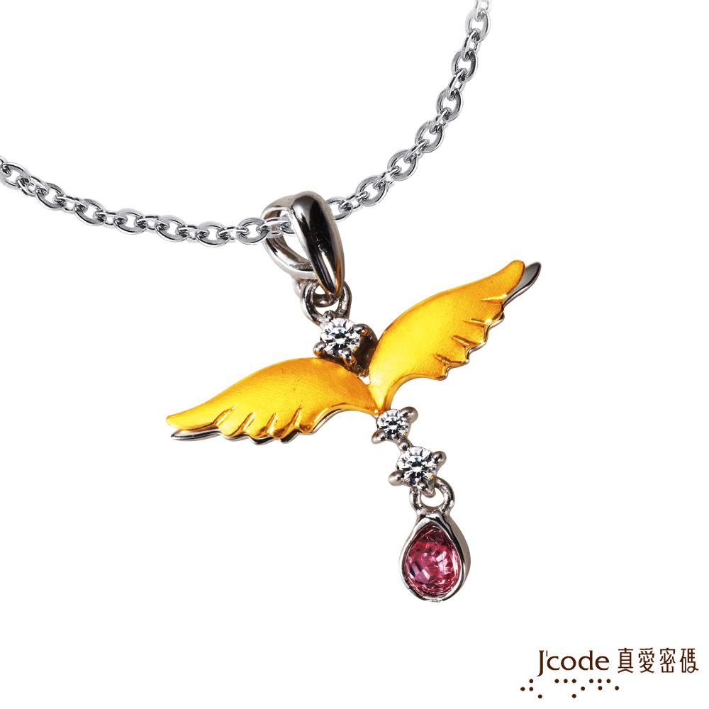 J'code真愛密碼金飾 飛向你 純金+925純銀墜飾