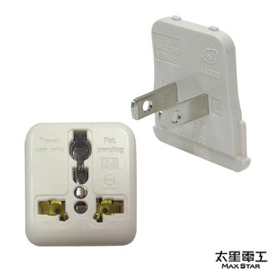 太星電工 真安全旅行用插頭(台.美.日.中.加) AA006