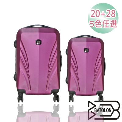 BATOLON寶龍 20+28吋 王者之翼ABS輕硬殼箱/旅行箱/拉桿箱/行李箱