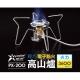 PolsrStar 輕量電子點火高山爐 PX200 product thumbnail 2
