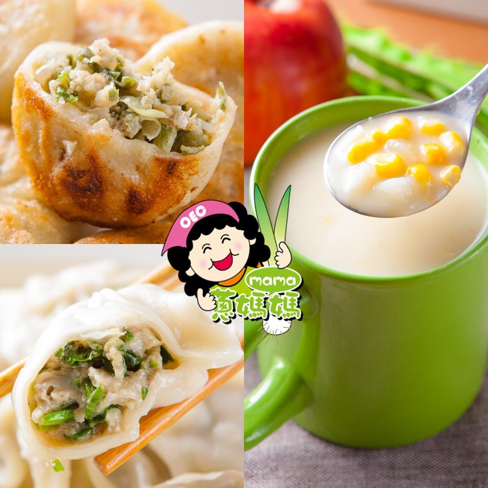 蔥媽媽 夏日輕食四件組-手工水餃x1+爆漿餡餅x1+玉米濃湯x2