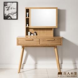 日本直人木業-SMART實木風100CM化妝台(100x45x143cm)