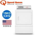 (美國原裝)Speed Queen 15KG智慧型高效能乾衣機(瓦斯) LDGE7RGS