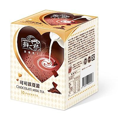 鮮一杯-可可歐夏蕾-巧克力奶茶-20gx10包