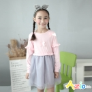 Azio Kids 童裝-洋裝 蝴蝶結荷葉網紗長袖洋裝(粉)