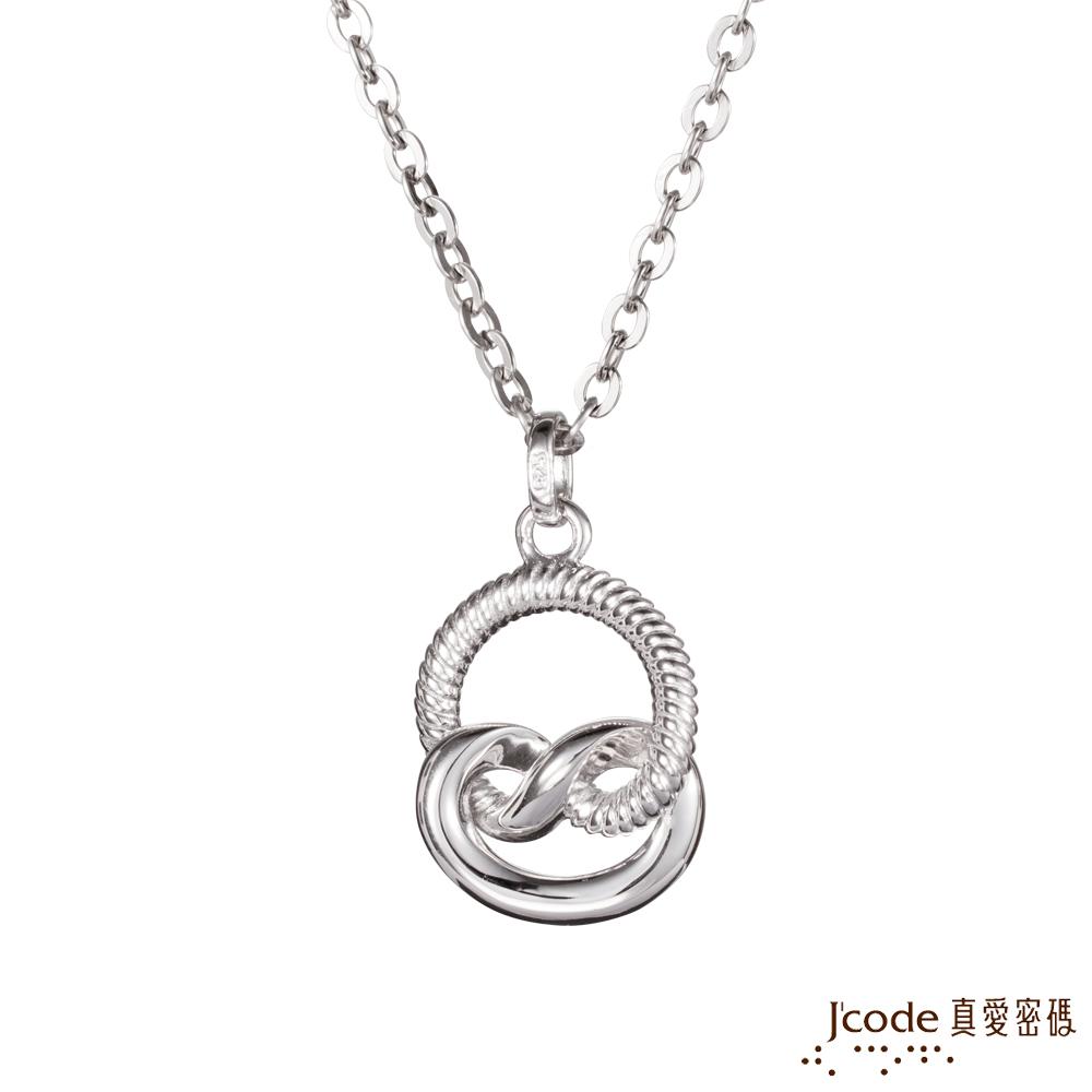 J'code真愛密碼銀飾 纏綿純銀男墜子 送項鍊