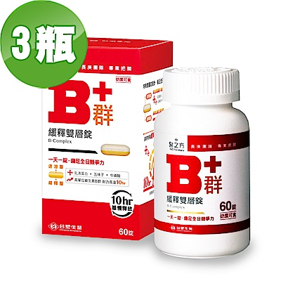 台塑生醫 緩釋B群雙層錠(60錠)*3瓶