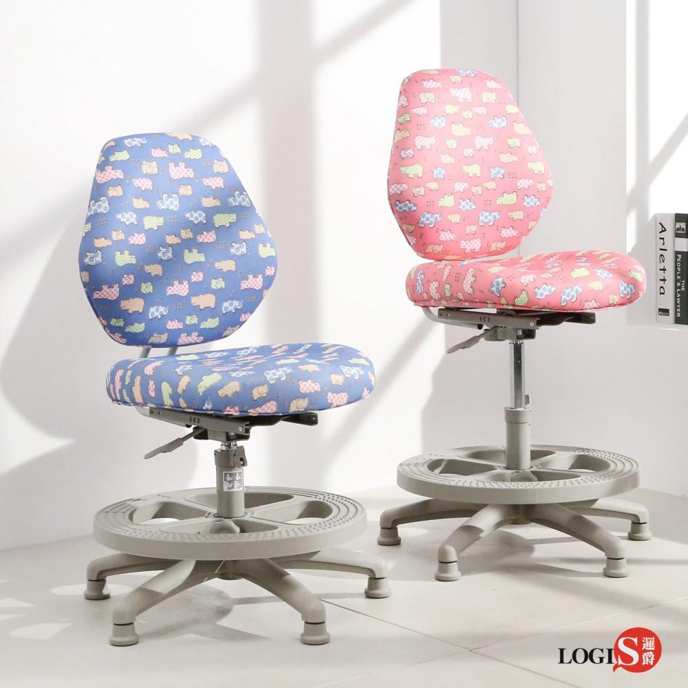 LOGIS邏爵~兒童椅/成長椅 (二色)  SGS/LGA認證