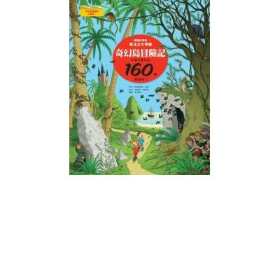 奇幻島冒險記:專注力大考驗,你有本事找出160個錯誤嗎?(暢銷紀念版)