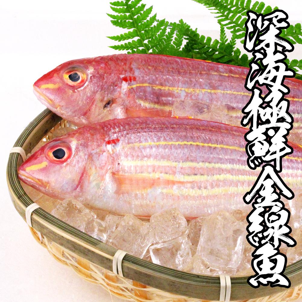 海鮮王 深海極鮮金線魚 *1包組125g±10%/尾(2尾/包)(任選)