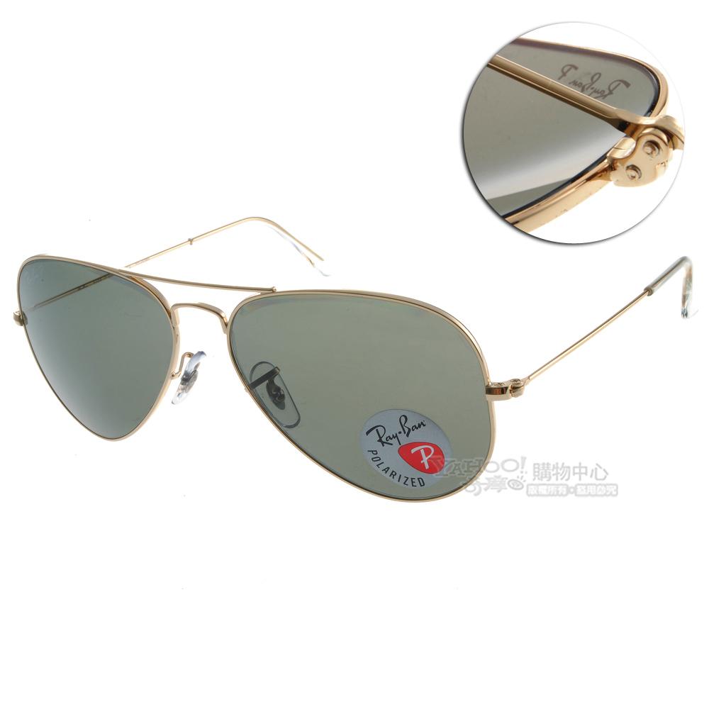 RAY BAN太陽眼鏡 經典品牌/金-綠色#RB3025 00158偏光