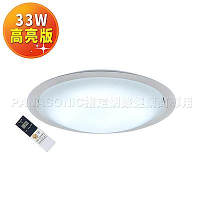 Panasonic 國際牌 吸頂燈 33W高效極亮版 LED HH-LAZ5044209
